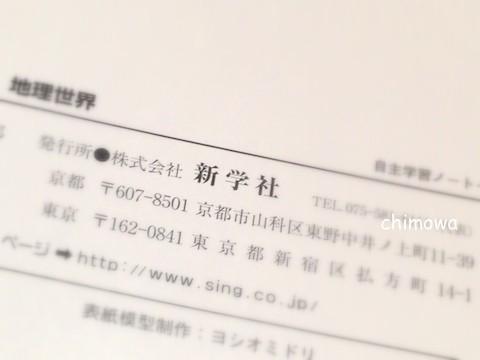 中学校の地理の学習ノートの奥付(新学社)