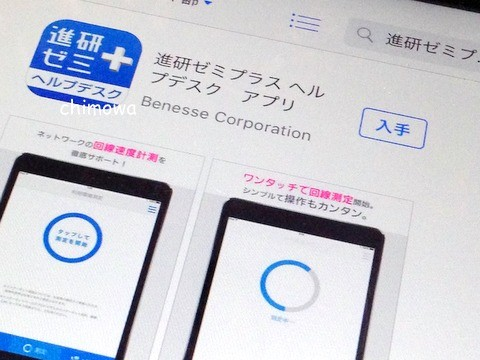 App Store 進研ゼミプラス ヘルプデスク アプリの画像