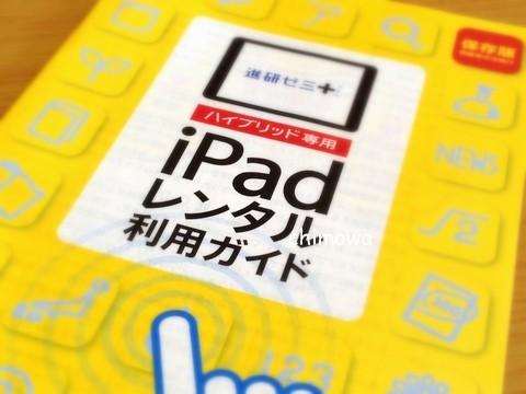進研ゼミプラス ハイブリッドスタイル 『iPadレンタル利用ガイド』の画像