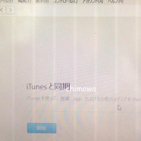 進研ゼミプラスハイブリッドスタイル レンタルiPad パソコンへのバックアップ画面の画像