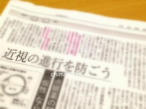 日本経済 近視の進行を防ごう 記事の画像