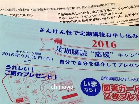 さんけん社独自の定期購読応援キャンペーンチラシの画像