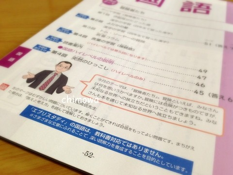 2016Z会小学生コースおためし教材「国語」とびらの画像