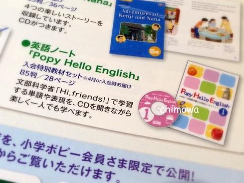 小学ポピー5・6年生の英語教材『Popy Hello English』とCD