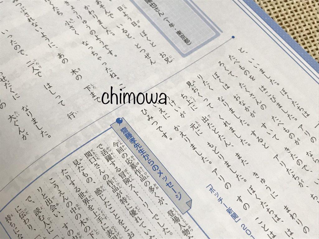 ブンブンどりむ作文集1年生の作品と齋藤孝先生のアドバイスの写真