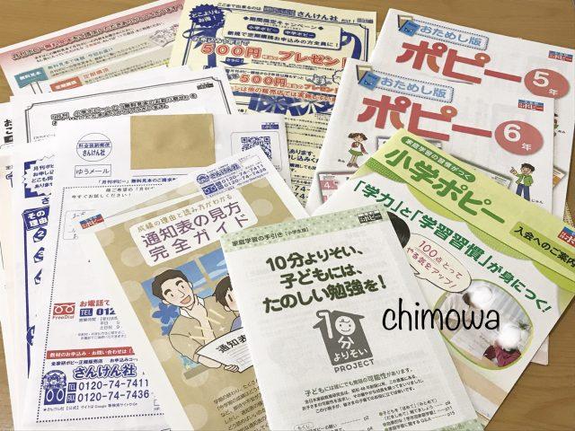 小学5・6年生用ポピー見本、入会案内、さんけん社からのお知らせの写真