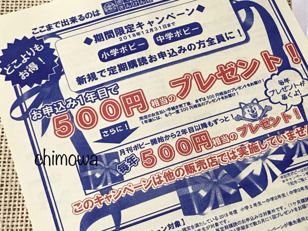 さんけん社の月刊ポピー新規定期購読キャンペーンの写真