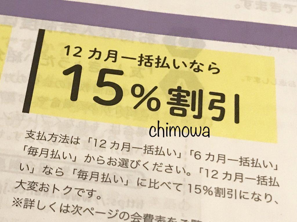 Z会入会案内書より12カ月一括払いなら15%割引の表記の写真