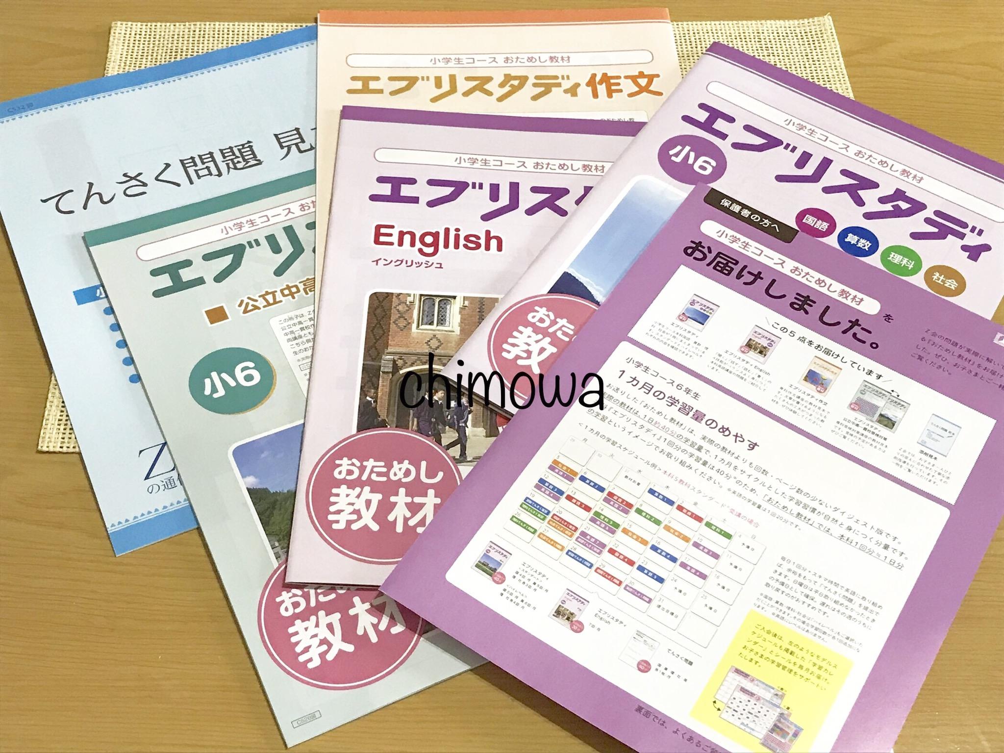 Z会小学生コースとはイメージ