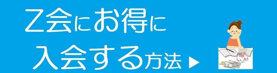 Z会小学生コースお得な入会申し込み方法とはのページへのリンク