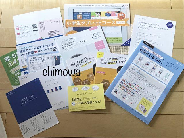 Z会小学生コース5年生(2019年度)に資料請求して届いたお試し教材などの写真