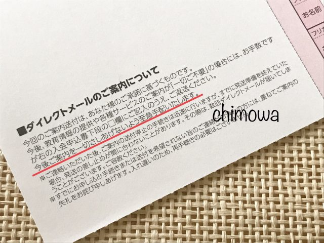 Z会小学生 入会申し込み用ハガキの 「ダイレクトメールのご案内について」の写真