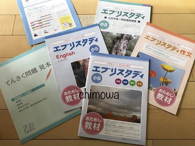 Z会小学生コース5年生のお試し教材4冊と添削問題見本、1カ月の学習量のめやすなど説明の写真
